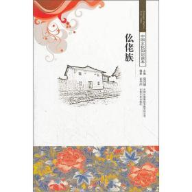 中国文化知识读本:仫佬族