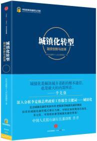 城镇化转型:融资创新与改革