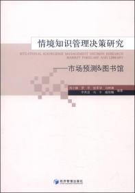 情境知识管理决策研究:市场预测、图书馆