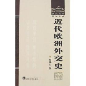 (精)武汉大学百年名典:近代欧洲外交史武汉大学周鲠生编9787307058385