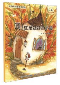 大自然幻想微童话集(注音美绘版):啊!这是蟋蟀的小屋
