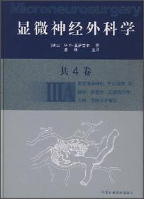 显微神经外科学(3A)
