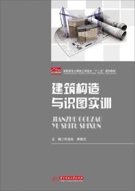 建筑构造与识图实训/高职高专