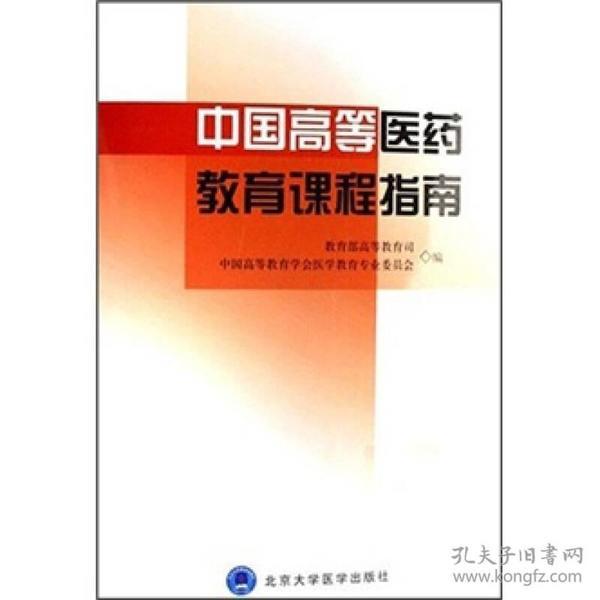 中国高等医药教育课程指南