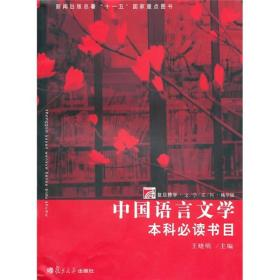 中国语言文学本科必读书目(2019年版)