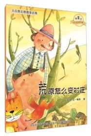 大自然幻想微童话集:荒原怎么变村庄(微童话注音美绘版)
