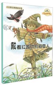 大自然幻想微童话集:戴着红围巾的稻草人(微童话注音美绘版)