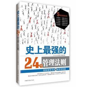 史上最强的24个管理法则:图解德鲁克的5维管理精髓