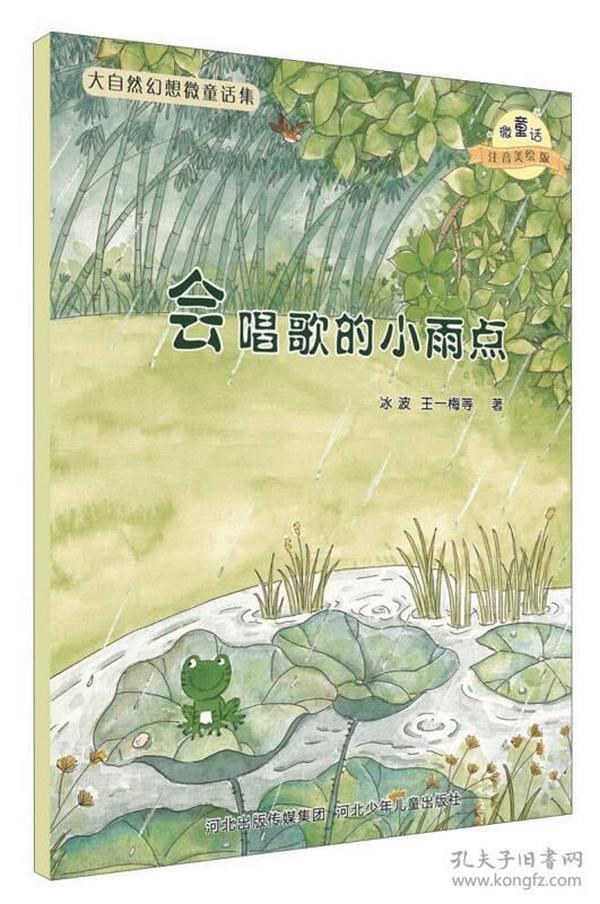 【绘本】大自然幻想微童话集:会唱歌的小雨点【美绘本·注音】
