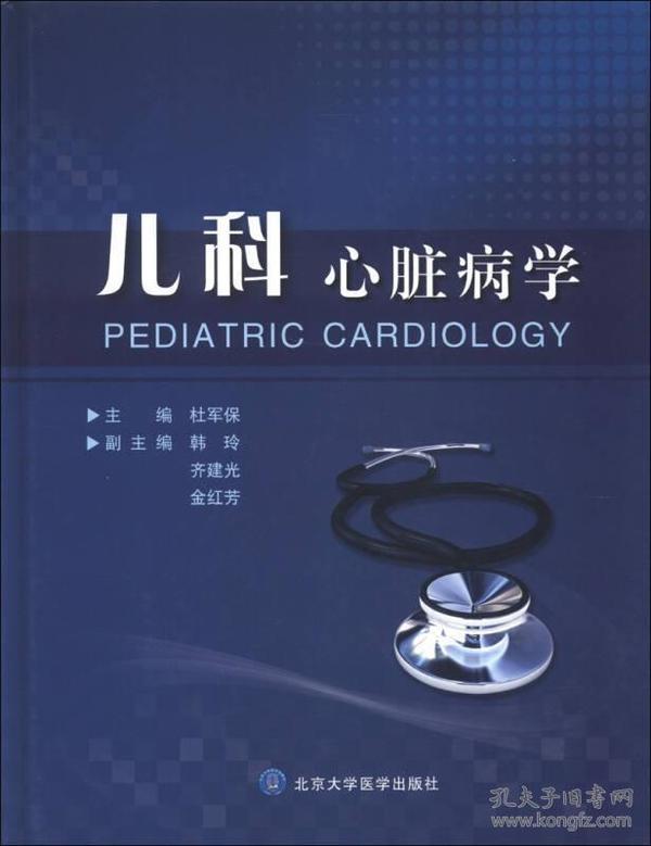 儿科心脏病学