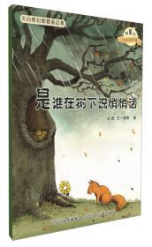 大自然幻想微童话集(注音美绘版):谁在树下说悄悄话