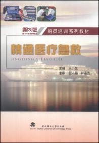 船员培训系列教材:精通医疗急救(第3版)