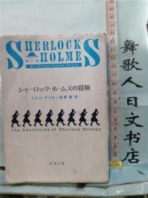シャーロック ホームズの冒険 コナン ドイル 作 延原谦 訳 日语原版32开翻译小说 日语正版