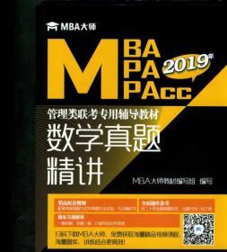 数学真题精讲(MBA大师2019年MBA\MPA\MPAcc管理类联考专用辅导教材)