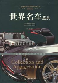 尊贵豪华:世界名车鉴赏/世界高端文化珍藏图鉴大系