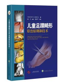 儿童足踝畸形矫治原则和技术