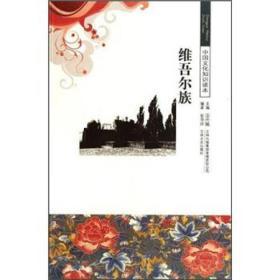 中国文化知识读本:维吾尔族