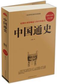 民国以来影响最大的中国通史:中国通史(超值白金版)
