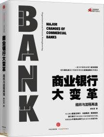 商业银行大变革