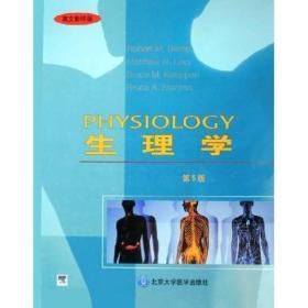 生理学(第五版)英文影印版