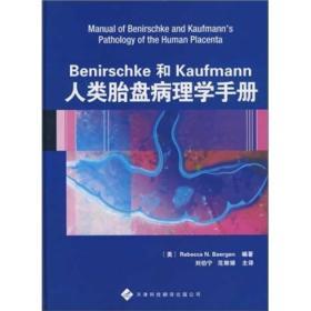 人类胎盘病理学手册
