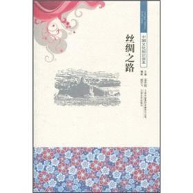 中国文化知识读本:丝绸之路