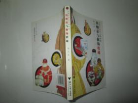 古代中国男人的时尚:鼻烟壶与佩饰收藏