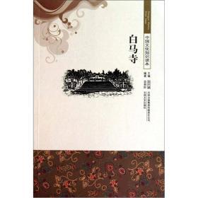 中国文化知识读本--白马寺
