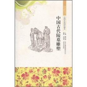 中国文化知识读本:中国古代陵墓雕塑
