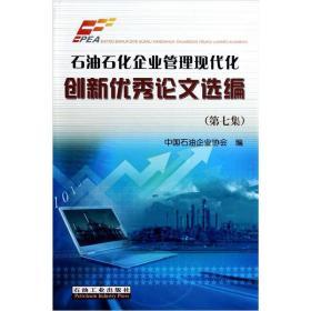 石油石化企业管理现代化创新优秀论文选编(第7集)