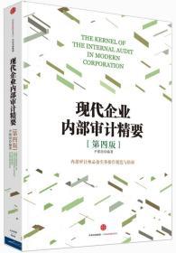 《现代企业内部审计精要》(第四版)