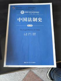 """中国法制史(第五版)/普通高等教育""""十一五""""国家级规划教材"""