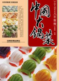 中国大锅菜:主食卷