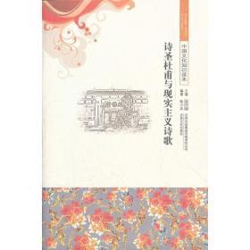 诗圣杜甫与现实主义诗歌/中国文化知识读本