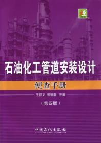 石油化工管道安装设计便查手册