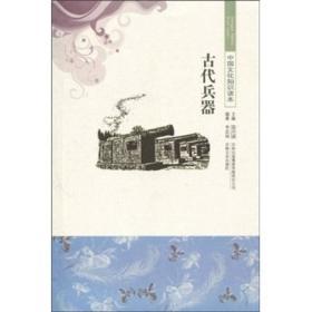 中国文化知识读本:古代兵器