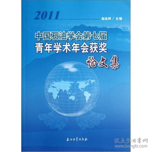 中国石油学会第七届青年学术年会获奖论文集2011