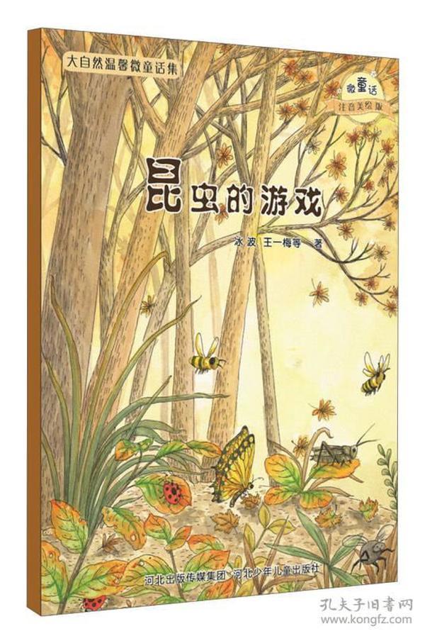 大自然温馨微童话集:昆虫的游戏【注音】【绘本】