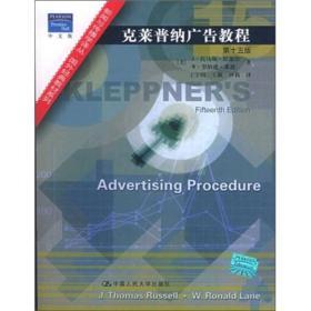 克莱普纳广告教程 第十二版 中文版