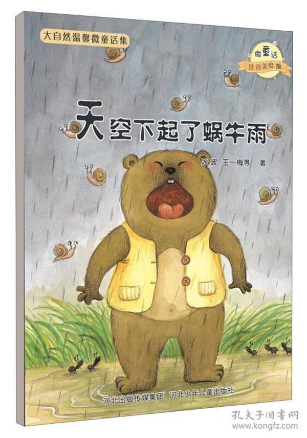 大自然幻想微童话集注音美绘版-天空下起了蜗牛雨
