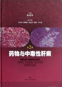 药物与中毒性肝病 第2版