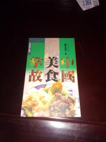 中国美食掌故