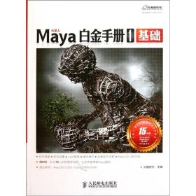 Maya白金手册1:基础