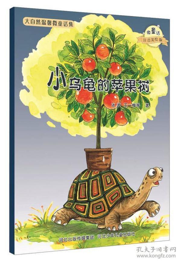 大自然温馨微童话集:小乌龟的苹果树【注音】【彩绘】