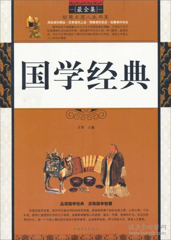 智慧点亮人生书系:国学经典(最全集)