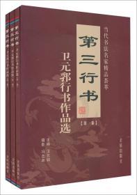 当代书法名家精品荟萃:第三行书·卫元郛行书作品选(共三卷)