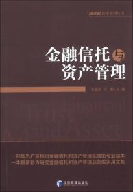 金融信托与资产管理