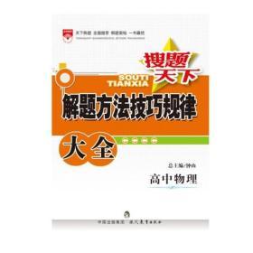 金星教育·搜题天下:解题方法技巧规律大全·高中物理(2007年4月第1版 2013年3月第6次修订 2013年3月第1次印刷)