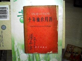十年袖珍月历 1970-1979