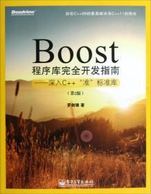 "Boost程序库完全开发指南:深入C++""准""标准库(第2版)"